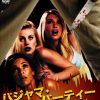 [B002JJ125M] パジャマ・パーティー・マサカー / 血の春休み [DVD]