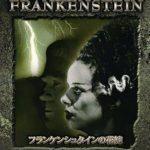 [B001E5R7G0] フランケンシュタインの花嫁(ユニバーサル・セレクション2008年第11弾)【初回生産限定】 [DVD]