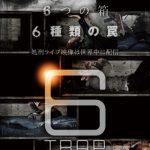 [B00AQ4EBA0] 6TRAP 6トラップ [DVD]