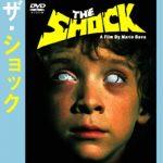 [B00277TH3K] <エンタメ・プライス>ザ・ショック [DVD]