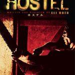 [B0010XIPSK] ホステル デラックス・コレクターズ・エディション〈完全版〉(2枚組) MPD [DVD]