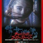 [B00EAQK76M] チャイニーズ・ゴースト・ストーリー〈日本語吹替収録版〉 [DVD]