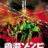 [B000IYVZUC] 香港ゾンビ [DVD]