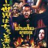 [B000657S0E] コフィン・ジョーのジョーの世界はちょっと凄いぜ!!! [DVD]