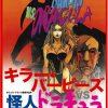 [B000BKJLAE] キラー・バービーズ VS.怪人ドラキュラ [DVD]