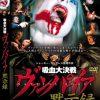 [B001EAUJ88] 吸血大決戦!ヴァンパイア黙示録 [DVD] NLD-008