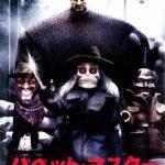 [B000F5GANG] パペット・マスター 悪魔の人形伝説 [DVD]