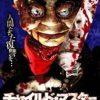 [B004BDPBBK] チャイルド・マスター  [レンタル落ち] [DVD]