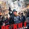 [B00ZCBV1KK] RE-KILL[リ・キル] 対ゾンビ特殊部隊 [DVD]