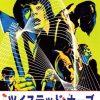 [B0088TFXT8] ツイステッド・ナーブ 密室の恐怖実験 [DVD]