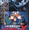 [B00005HY9U] 人体実験外科医 ドクターX [DVD]