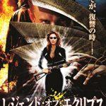 [B004JKNQL2] レジェンド・オブ・エクリプス 導かれし勇者の闘い [DVD]
