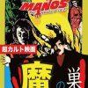 [B009AMAS06] 魔の巣 Manos [DVD]