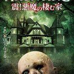 [B00NMAZS2A] HAUNTING 震! 悪魔の棲む家 [DVD]