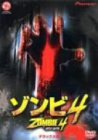 [B00008445P] ゾンビ4 デラックス版 [DVD]