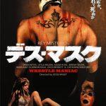 [B00113NXI6] デス・マスク [DVD]