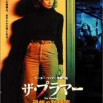 [B0006HJ0VW] ザ・プラマー / 恐怖の訪問者 [DVD]