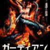 [B000M9CDE0] ガーディアン 陰・獣・教・室 [DVD]