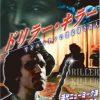 [B0011DSV42] ドリラー・キラー マンハッタンの連続猟奇殺人 [DVD]