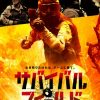 [B002ZREP84] サバイバル・フィールド [DVD]