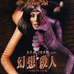 [B0065EZ1D6] ルチオ・フルチの幻想殺人 デジタル・リマスター版 [DVD]
