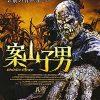 [B00009KMI5] 案山子男 [DVD]