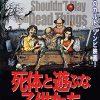 [B00RE50YB4] 死体と遊ぶな子供たち [DVD]