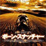 [B0002J50KO] ボーン・スナッチャー [DVD]