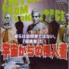 [B000R346ZU] 宇宙からの侵入者 [DVD]