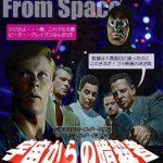 [B0029LQVYW] 宇宙からの暗殺者 [DVD]