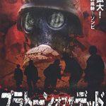 [B002Y6KMBU] プラトーン・オブ・ザ・デッド [DVD]