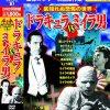 [B00LEAV6WG] ドラキュラ vs ミイラ男 ホラー映画 傑作集 ACC-018 [DVD]