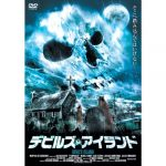 [B0099C3AG6] デビルズ・アイランド LBX-047 [DVD]