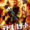 [B0030Z3FQS] デビル・ハザード [DVD]