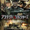 [B01466GQTM] アンデッド・ソルジャーズ [DVD]
