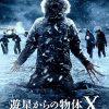 [B019GVJ2W0] 遊星からの物体X ファーストコンタクト DVD