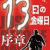 [B00K1W6S08] 13日の金曜日・序章 [DVD]