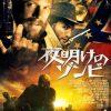 [B00A2HL01E] 夜明けのゾンビ [DVD]