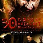 [B008F6BU3M] 30デイズ・ナイト:アポカリプス [DVD]