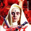 [B000I5XO00] 新デモンズ (レンタル専用版) [DVD]