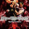 [B0029VBKD4] ジャーマン・ゾンビ [DVD]