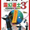 [B009LTPGL4] 霊幻道士3 キョンシーの七不思議 デジタル・リマスター版〈日本語吹替収録版〉 [DVD]
