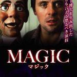 [B003GLVYZU] マジック [DVD]
