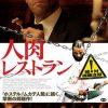 [B00HIZ4UH4] 人肉レストラン [DVD]