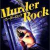 [B00005HQZ8] マーダー・ロック [DVD]