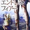 [B00M2F66RC] エンドレス・フィアー [DVD]