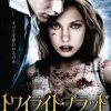 [B002TPFM16] トワイライト・ブラッド [DVD]