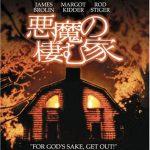 [B000QUTRTE] 悪魔の棲む家 [DVD]