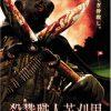 [B000793CMW] 殺戮職人芝刈男 [DVD]
