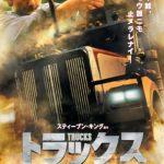 [B001IH6NJQ] トラックス 特別価格版 [DVD]
